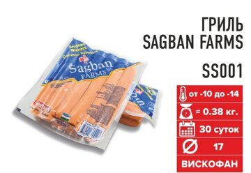 Sagban Гриль Sagban Farms